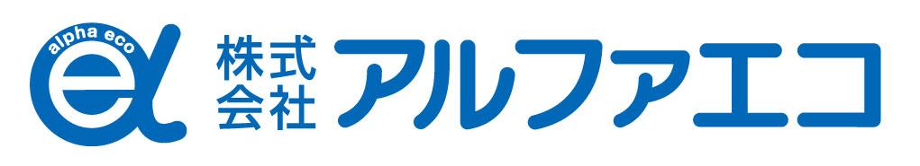 株式会社 アルファエコ